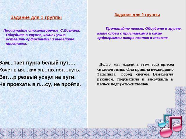 Задание для 1 группы Прочитайте стихотворение С.Есенина. Обсудите в группе,...