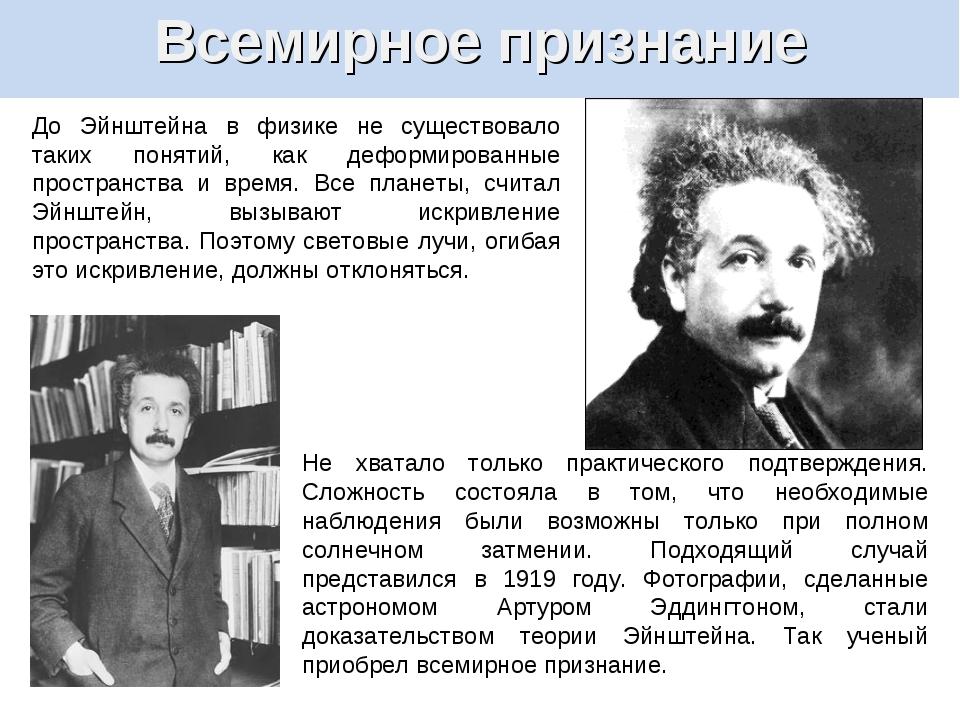 Всемирное признание До Эйнштейна в физике не существовало таких понятий, как...