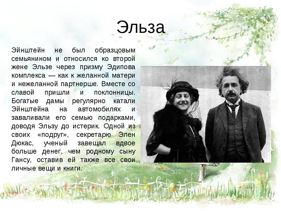 Эльза Эйнштейн не был образцовым семьянином и относился ко второй жене Эльзе...