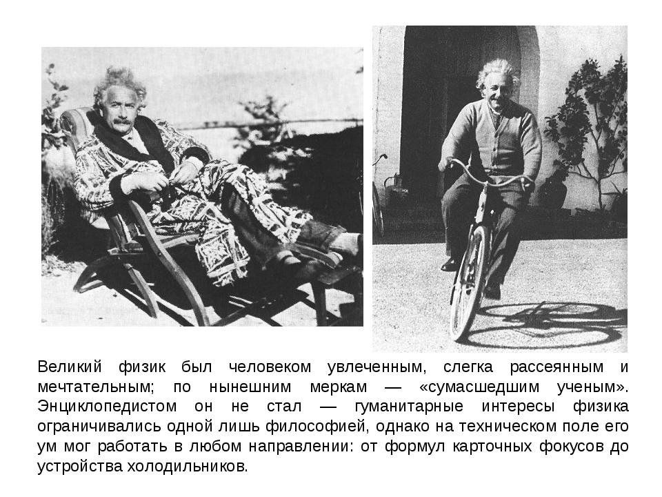 Великий физик был человеком увлеченным, слегка рассеянным и мечтательным; по...