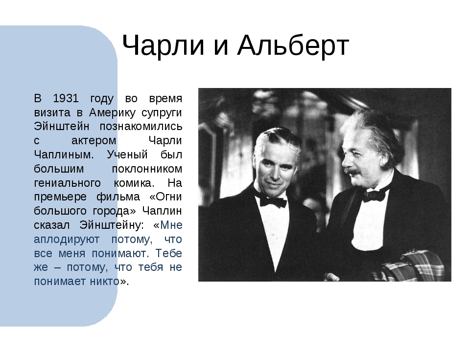 Чарли и Альберт В 1931 году во время визита в Америку супруги Эйнштейн познак...