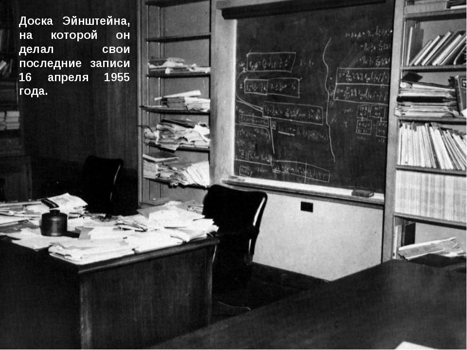 Доска Эйнштейна, на которой он делал свои последние записи 16 апреля 1955 года.