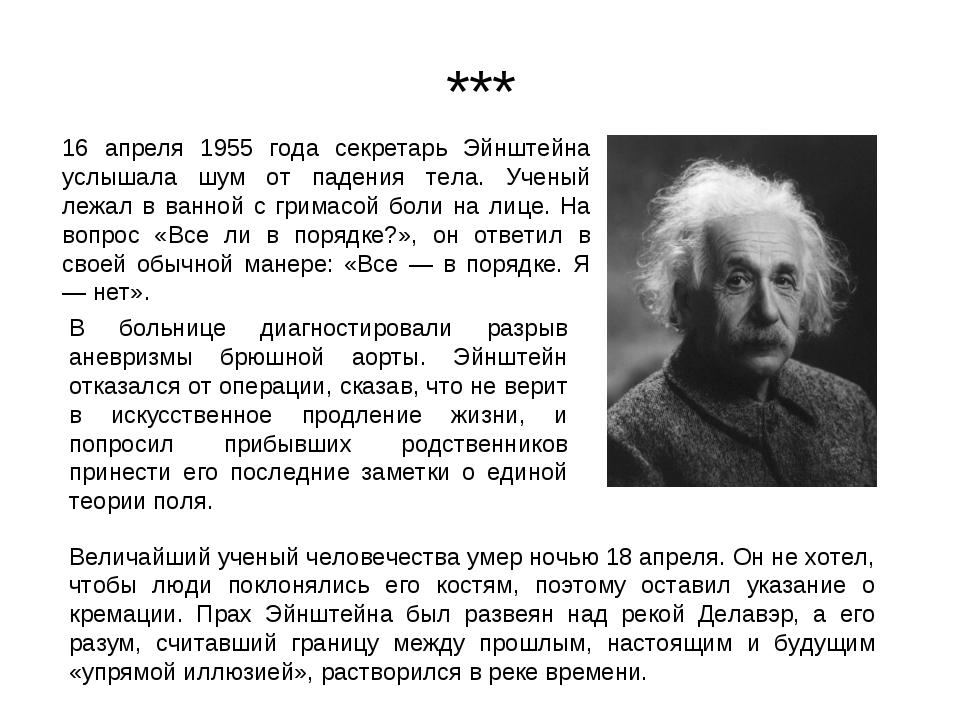 *** 16 апреля 1955 года секретарь Эйнштейна услышала шум от падения тела. Уче...