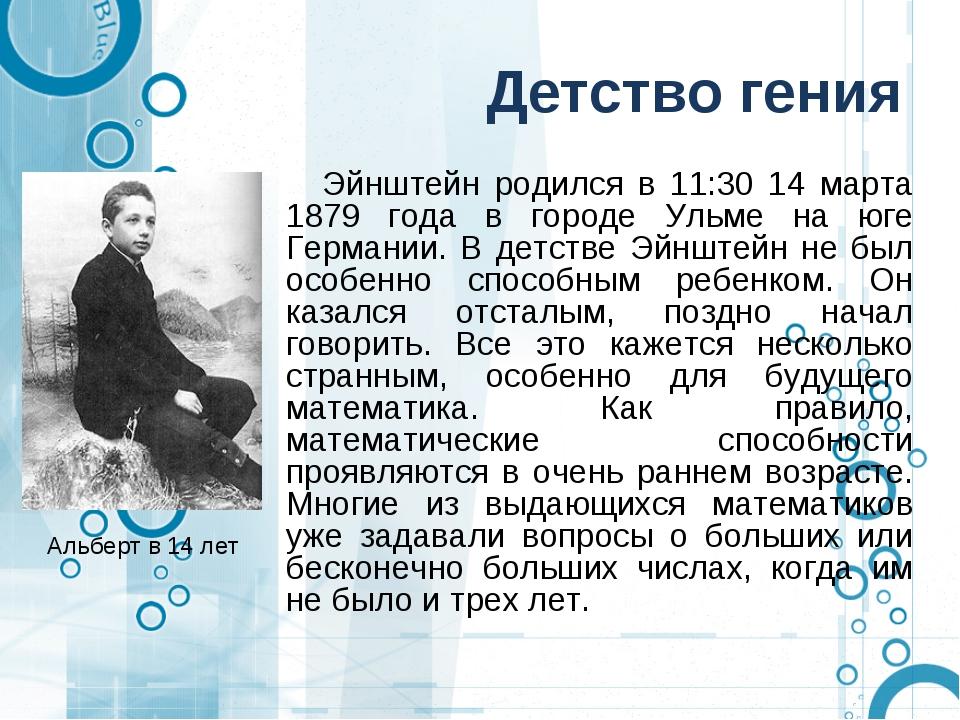 Детство гения Эйнштейн родился в 11:30 14 марта 1879 года в городе Ульме на ю...