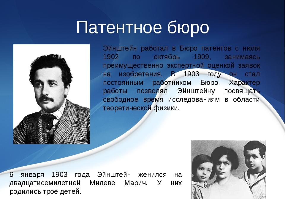 Патентное бюро Эйнштейн работал в Бюро патентов с июля 1902 по октябрь 1909,...