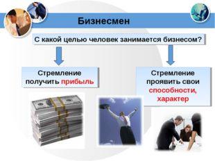 Бизнесмен С какой целью человек занимается бизнесом? Стремление получить приб