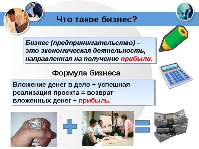 Что такое бизнес? Бизнес (предпринимательство) – это экономическая деятельнос...