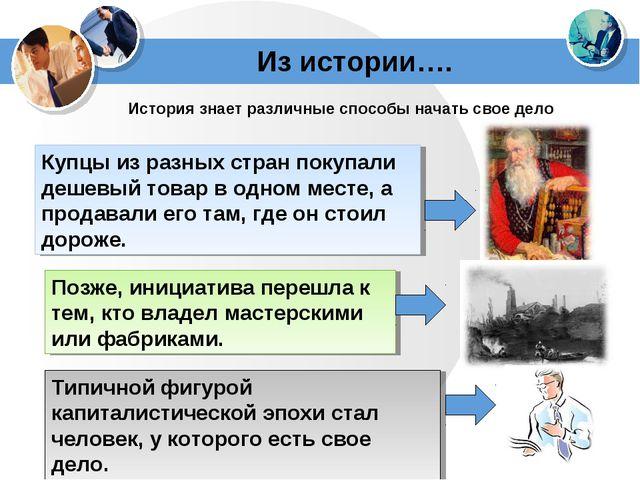 Из истории…. История знает различные способы начать свое дело Купцы из разных...