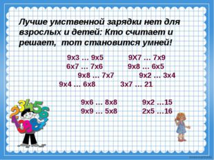 9х3 … 9х5 9Х7 … 7х9 6х7 … 7х6 9х8 … 6х5 9х8 … 7х7 9х2 … 3х4 9х4 … 6х8 3х7 …