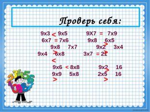 9х3 9х5 9Х7 = 7х9 6х7 = 7х6 9х8 6х5 9х8 7х7 9х2 3х4 9х4 6х8 3х7 = 21 9х6 < 8
