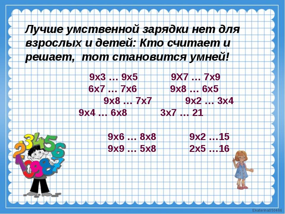 9х3 … 9х5 9Х7 … 7х9 6х7 … 7х6 9х8 … 6х5 9х8 … 7х7 9х2 … 3х4 9х4 … 6х8 3х7 …...