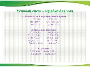 Устный счет – зарядка для ума. http://aida.ucoz.ru Представьте в виде десятич