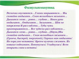 Физкультминутка. http://aida.ucoz.ru Реснички опускаются…Глазки закрываются…