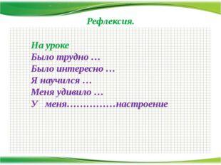 Рефлексия. http://aida.ucoz.ru На уроке