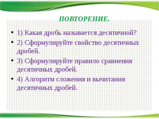 ПОВТОРЕНИЕ. http://aida.ucoz.ru 1) Какая дробь называется десятичной? 2) Сфор...