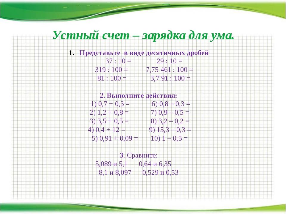 Устный счет – зарядка для ума. http://aida.ucoz.ru Представьте в виде десятич...