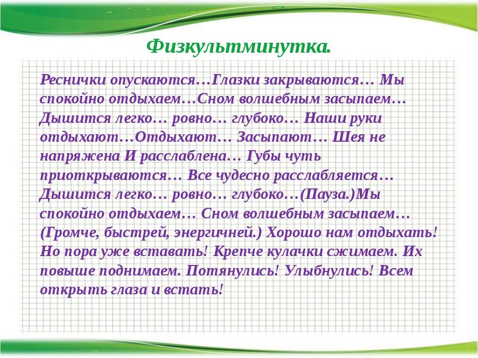 Физкультминутка. http://aida.ucoz.ru Реснички опускаются…Глазки закрываются…...