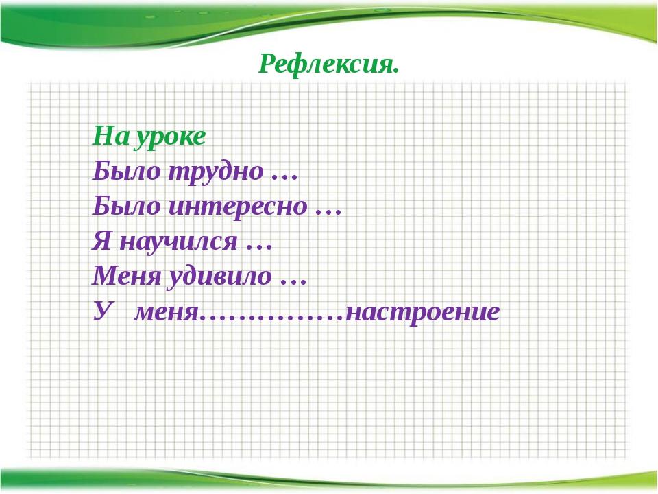 Рефлексия. http://aida.ucoz.ru На уроке...