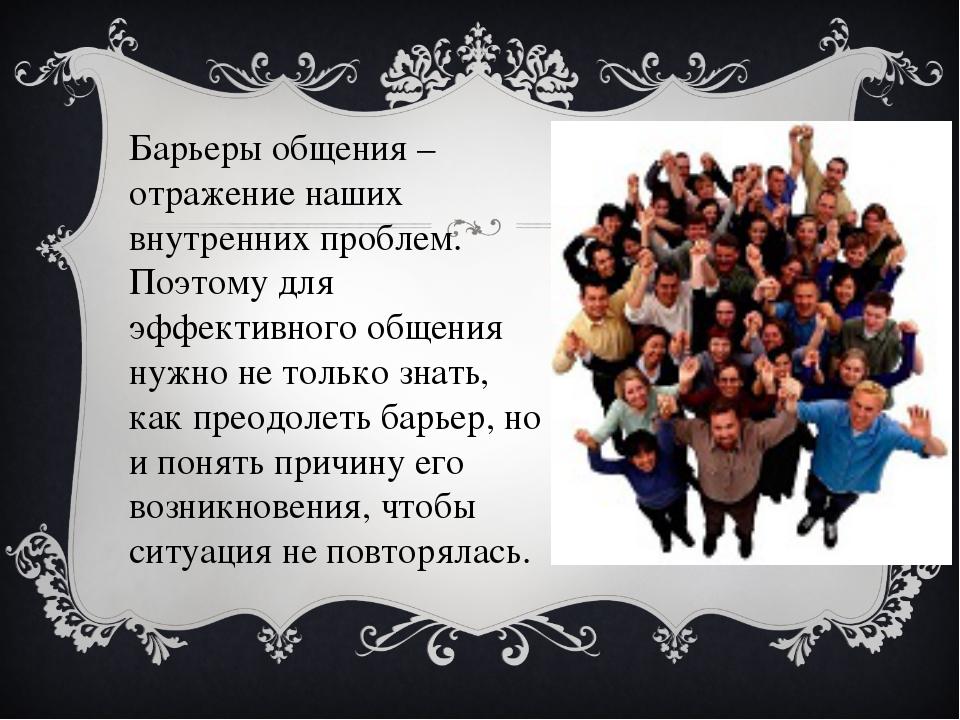Барьеры общения – отражение наших внутренних проблем. Поэтому для эффективног...