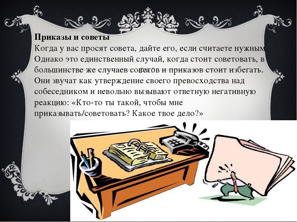 Приказы и советы Когда у вас просят совета, дайте его, если считаете нужным....