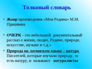 Толковый словарь Жанр произведения «Моя Родина» М.М. Пришвина ОЧЕРК - это неб