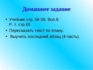 Домашнее задание Учебник стр. 58-59. Воп.6. Р. т. стр.65 Пересказать текст по