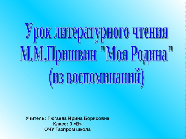 Учитель: Тюгаева Ирина Борисовна Класс: 3 «В» ОЧУ Газпром школа