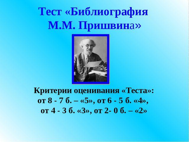 Тест «Библиография М.М. Пришвина» Критерии оценивания «Теста»: от 8 - 7 б. –...