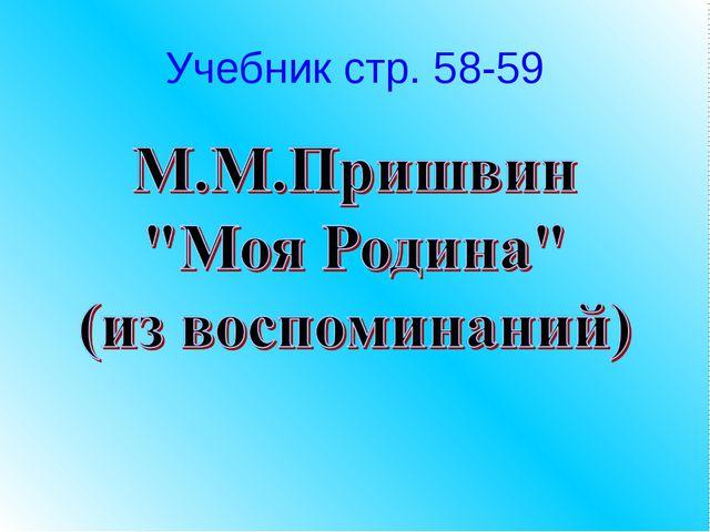 Учебник стр. 58-59