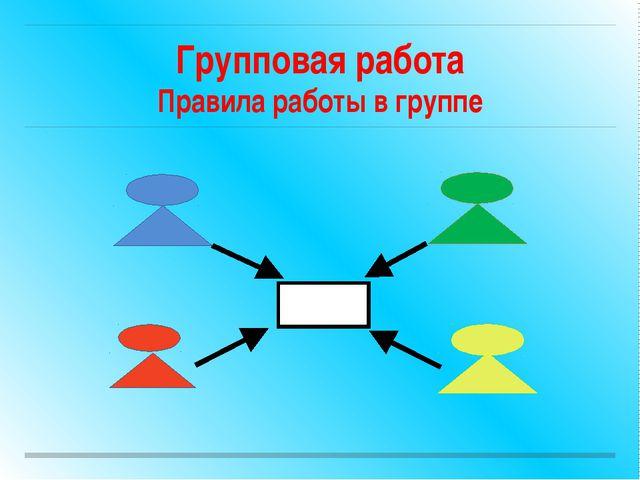 Групповая работа Правила работы в группе