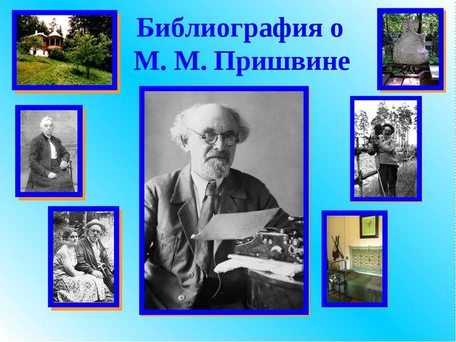 Библиография о М. М. Пришвине