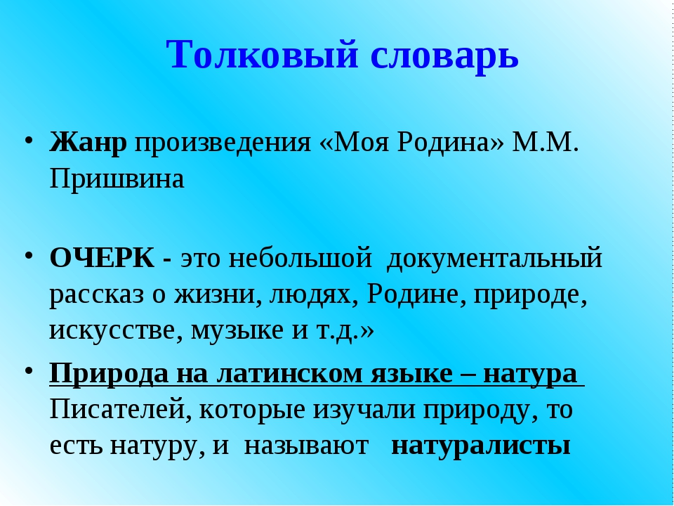 Толковый словарь Жанр произведения «Моя Родина» М.М. Пришвина ОЧЕРК - это неб...