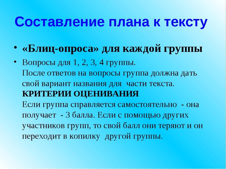 Составление плана к тексту «Блиц-опроса» для каждой группы Вопросы для 1, 2,...