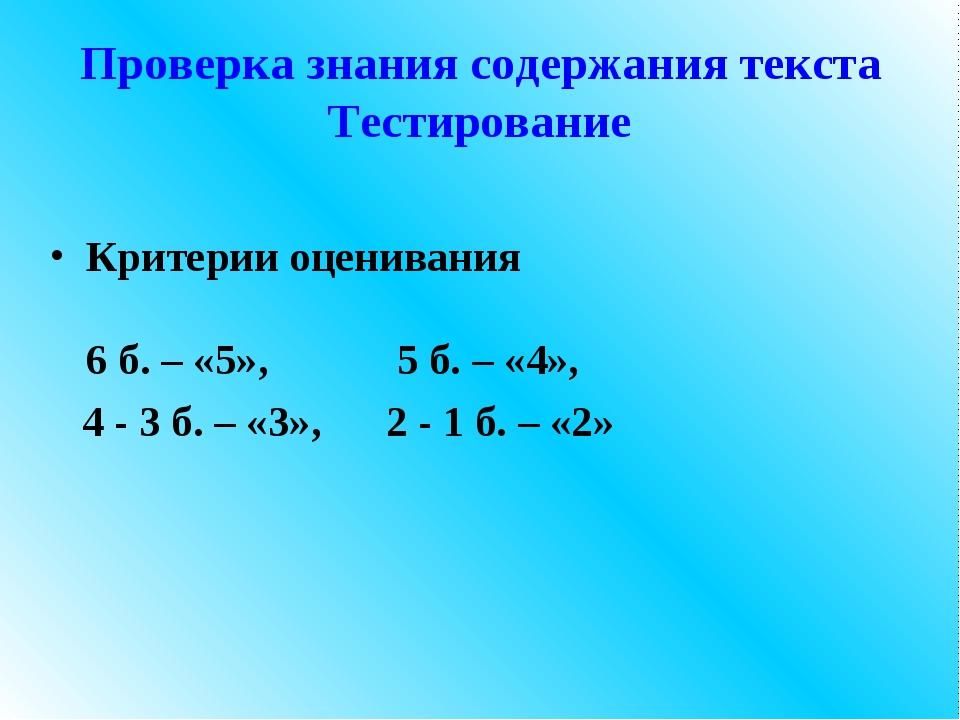 Проверка знания содержания текста Тестирование Критерии оценивания 6 б. – «5»...
