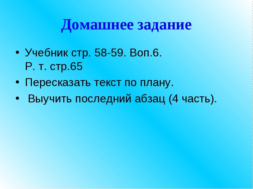Домашнее задание Учебник стр. 58-59. Воп.6. Р. т. стр.65 Пересказать текст по...