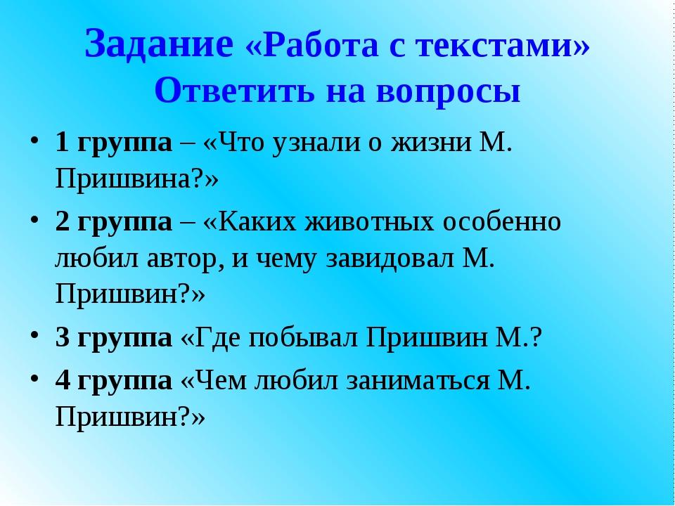 Задание «Работа с текстами» Ответить на вопросы 1 группа – «Что узнали о жизн...
