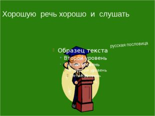 Хорошую речь хорошо и слушать русская пословица