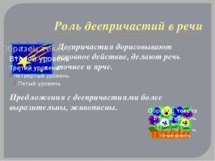 Роль деепричастий в речи Деепричастия дорисовывают основное действие, делают