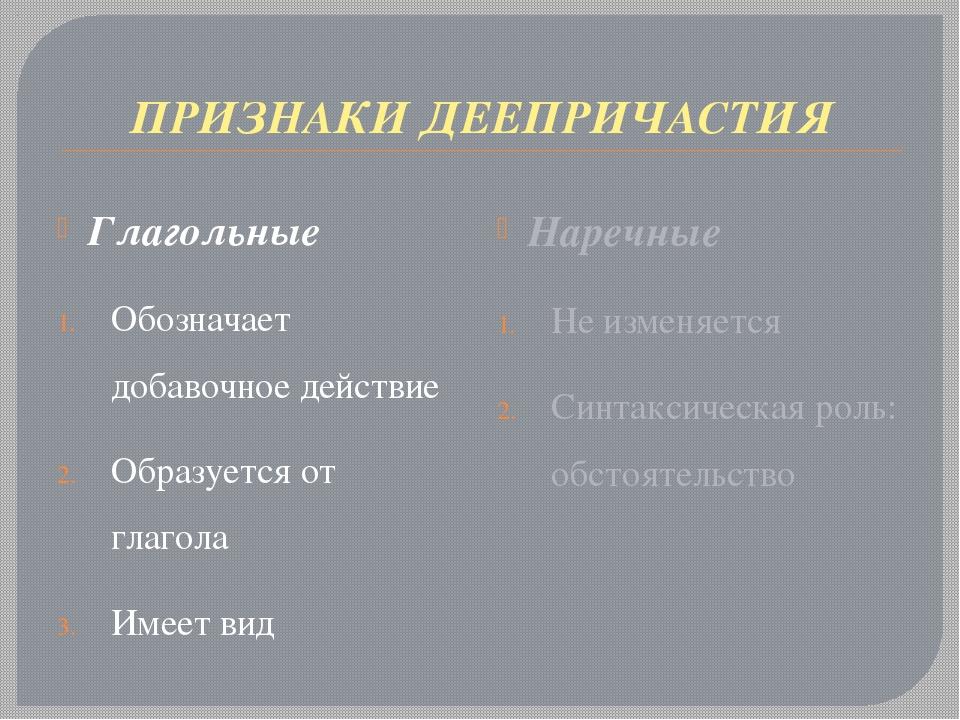 ПРИЗНАКИ ДЕЕПРИЧАСТИЯ Глагольные Обозначает добавочное действие Образуется от...