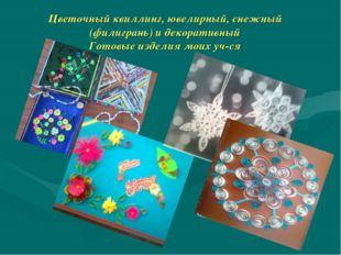 Цветочный квиллинг, ювелирный, снежный (филигрань) и декоративный Готовые изд