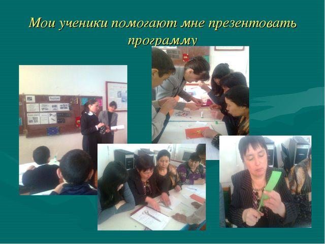 Мои ученики помогают мне презентовать программу