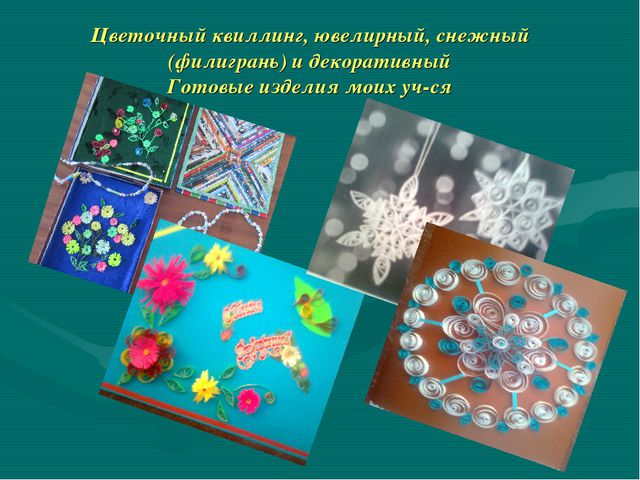 Цветочный квиллинг, ювелирный, снежный (филигрань) и декоративный Готовые изд...