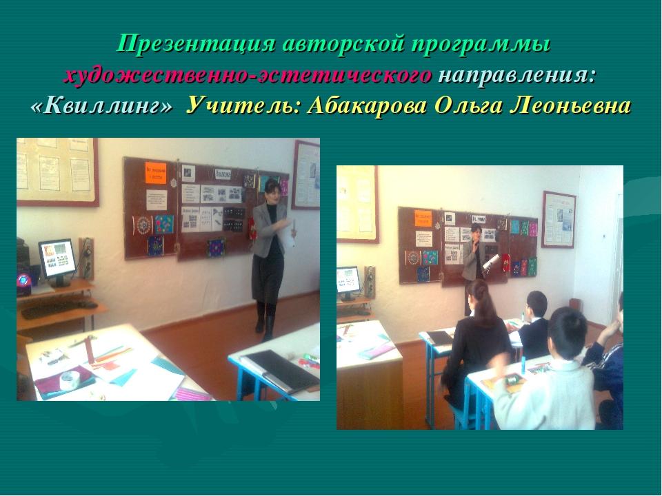 Презентация авторской программы художественно-эстетического направления: «Кв...