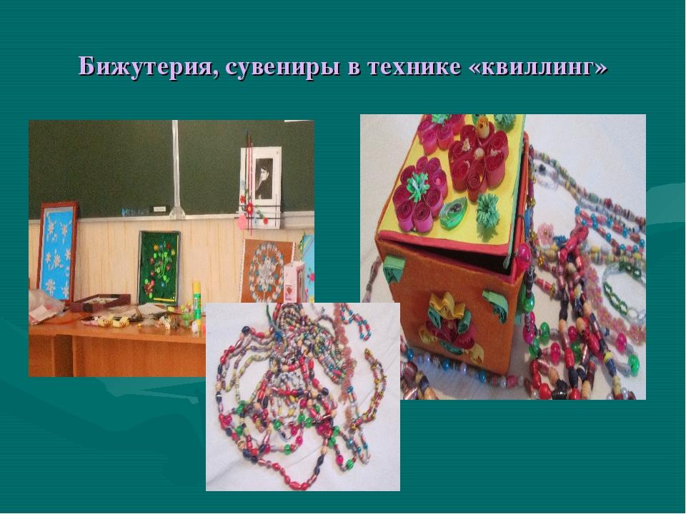 Бижутерия, сувениры в технике «квиллинг»
