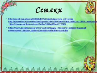Ссылки http://crosti.ru/patterns/00/08/8d/37b77abd1d/preview_mirror.jpg http: