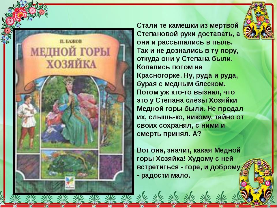 Стали те камешки из мертвой Степановой руки доставать, а они и рассыпались в...