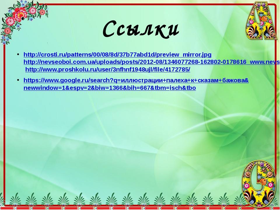 Ссылки http://crosti.ru/patterns/00/08/8d/37b77abd1d/preview_mirror.jpg http:...