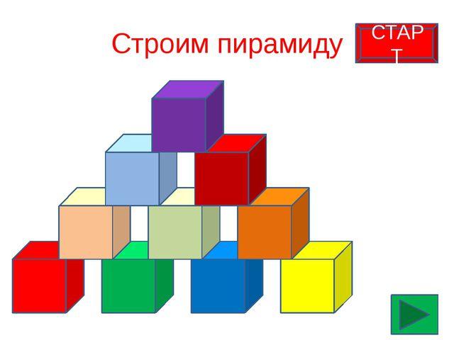 Строим пирамиду СТАРТ