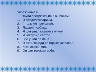 Упражнение 7  Поставь точки. Расположи предложения так, чтобы получился