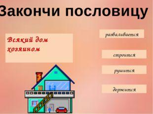 Коли в семье лад, так не надобен и дом клад стол сват Закончи пословицу